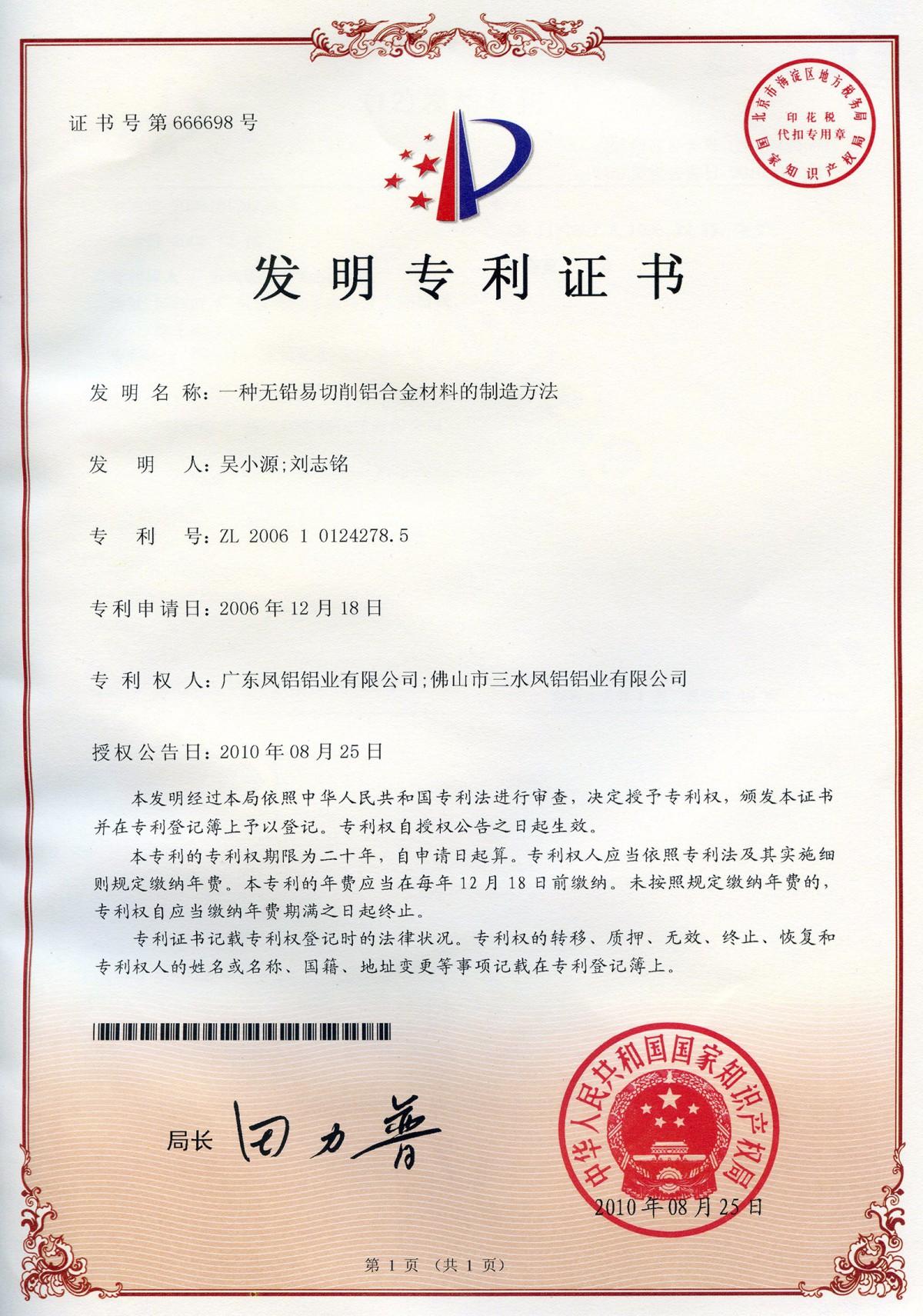 榮譽證(zheng)書