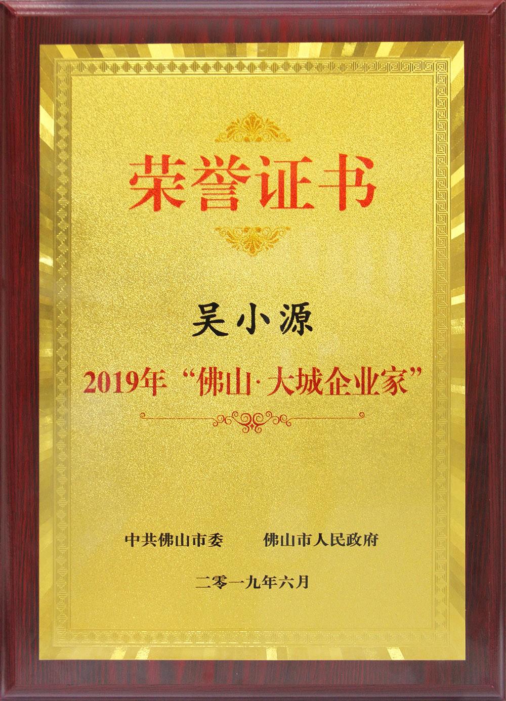 """喜讯!董事长吴小源先生荣获2019""""佛山•大城企业家""""大奖!"""