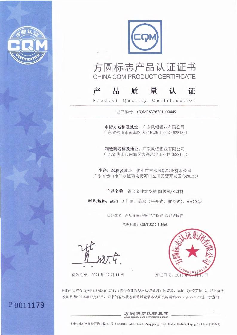 Guangdong Fenglu Aluminium Co Ltd
