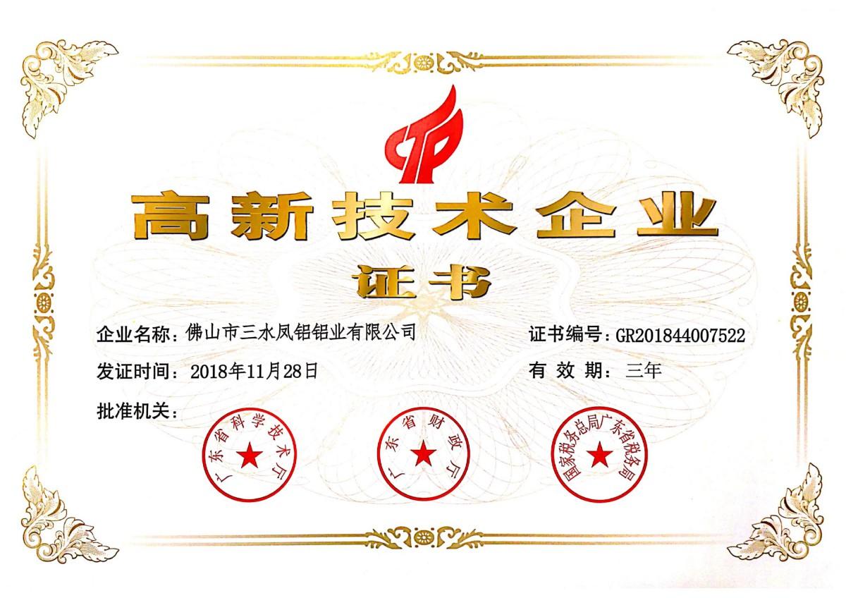 榮譽(yu)證書