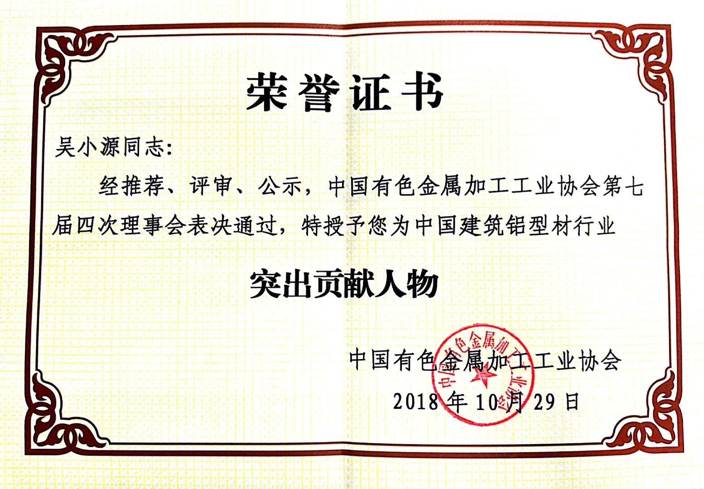 """授予吴总为""""突出贡献人物""""荣誉证书.jpg"""